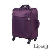 法國時尚Lipault 18吋輕量兩輪登機箱(羅蘭紫)