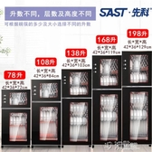 SAST/先科消毒柜家用立式迷你小型雙門高溫不銹鋼消毒碗柜大容量ATF 沸點奇跡