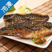 【老饕最愛】挪威薄鹽鯖魚片24片/箱【愛買冷凍】