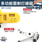 《儀特汽修》4合1雷射水平儀 簡易型 木工 油漆 附腳架 可垂直 水平 十字 單點投射 MIT-LV06