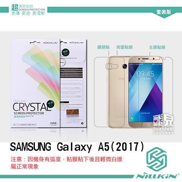 【妃凡】NILLKIN Samsung SAMSUNG Galaxy A5(2017) 超清防指紋保護貼 贈鏡頭貼 (K)