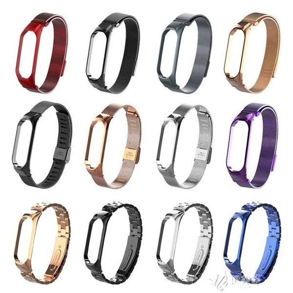 腕帶 適用小米手環4腕帶 金屬不銹鋼米蘭小米3手環錶帶NFC通用運動 伊芙莎