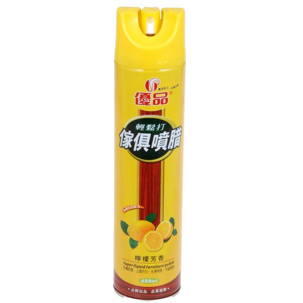 【優品】輕鬆打傢俱噴腊(檸檬花香) 450ml