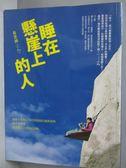 【書寶二手書T1/體育_QII】睡在懸崖上的人_易思婷(小Po)