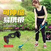 割草機 電動割草機充電式小型家用打草機手持除草機多功能鋰電割草機【八折搶購】