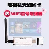 接收器無線網卡usb外置wifi接收器長虹海信TCL海爾康佳智慧電視用免驅動 BASIC HOME