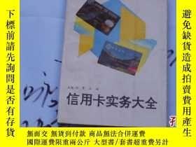 二手書博民逛書店罕見信用卡實務大全Y28340 付 貴,王 玲主編 知識出版社