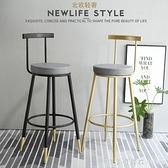 輕奢家用吧臺椅高腳凳吧臺凳高凳子現代北歐簡約酒吧吧椅前臺椅子 NMS美眉新品