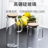 家用玻璃冷水壺 大容量耐高溫涼水壺 木蓋果汁檸檬涼水杯 JA7870『科炫3C』