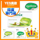 MEDIMIX 印度綠寶石皇室藥草浴 美...