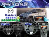 【專車專款】2015年 MAZDA 5 適用8吋彩色液晶全觸控DVD主機