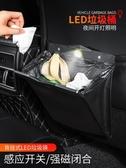 車載垃圾筒汽車內用垃圾袋可摺疊LED