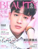 大美人雜誌(BEAUTY) 8月號/2018 第180期(多款封面隨機出貨)