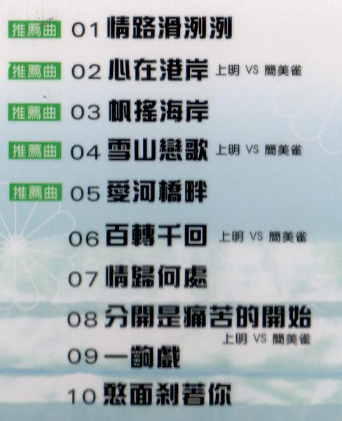 上明 情路滑洌洌  VCD  (音樂影片購)