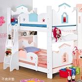 【森可家居】城堡多功能雙層床 10JX359-1 兒童臥房 上下舖 童話風 (可拆成兩張單人書架床) MIT