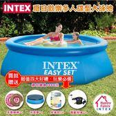 INTEX現貨 歡樂家庭 (長244cm*高76cm)8尺碟型泳池/戲水池/贈限量四項好禮/全省免運
