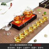 茶具套裝 耐熱玻璃紅茶泡茶器過慮雙耳杯花茶壺沖茶器陶瓷功夫茶具套裝禮品 俏女孩