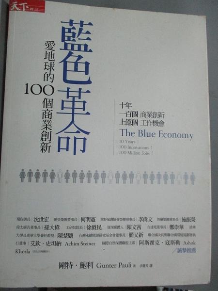 【書寶二手書T2/科學_FAD】藍色革命-愛地球的100個商業創新_剛特‧鮑利