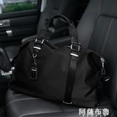 旅行包 旅游手提包旅行袋男士商務大容量女韓版尼龍旅行包短途出差行李包  mks阿薩布魯