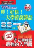 哇!好快!一天學會說韓語:初學韓語最強的入門書(附2片MP3)