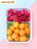 便當盒九陽保鮮盒微波爐加熱飯盒上班族便當盒帶蓋分隔型玻璃飯盒專用碗 宜室家居
