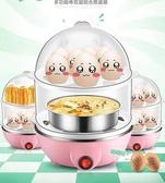 煮蛋器14個蛋雙層早餐機不銹鋼多功能自動斷電蒸蛋器110V 交換禮物