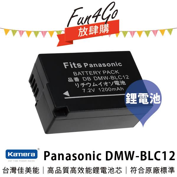 放肆購 Kamera Panasonic DMW-BLC12 高品質鋰電池 GH2 G5 G6 G7 GX8 FZ200 FZ300 保固1年 DMW-BLC12E BLC12 加購 充電器