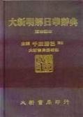(二手書)大新明解日華辭典