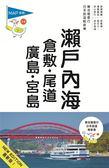 瀨戶內海‧倉敷‧尾道‧廣島‧宮島(三版):人人遊日本(14)