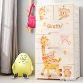加厚塑料抽屜式收納櫃寶寶衣櫃嬰兒童整理箱玩具多層五斗儲物櫃子HM【中秋全館免運】