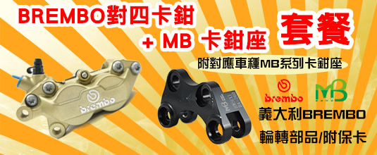 motorbrother-hotbillboard-18bfxf4x0535x0220_m.jpg