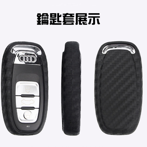 AUDI 碳纖鑰匙套 SLINE A1 A3 A4 A5 A7 Q2 Q3 Q5 Q7 AVANT TT RS3 RS4