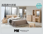【MK億騰傢俱】AS120-1A和風北原橡木四件組(含床頭箱、床邊櫃單只、四斗櫃、鏡台)
