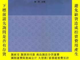 二手書博民逛書店罕見要是管理概論Y181671 謝明 編 遼寧科學技術出版社 ISBN:9787538184167 出版20