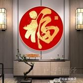 十字繡-福字鉆石繡滿鉆新款客廳現代餐廳圓形十字繡貼鉆繡福字鉆石畫小幅 YYS 多麗絲