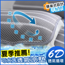 【加購優惠 恕不單獨出貨】鴻宇 涼墊涼蓆 水洗6D透氣循環床墊 枕墊2入 可水洗 矽膠防滑