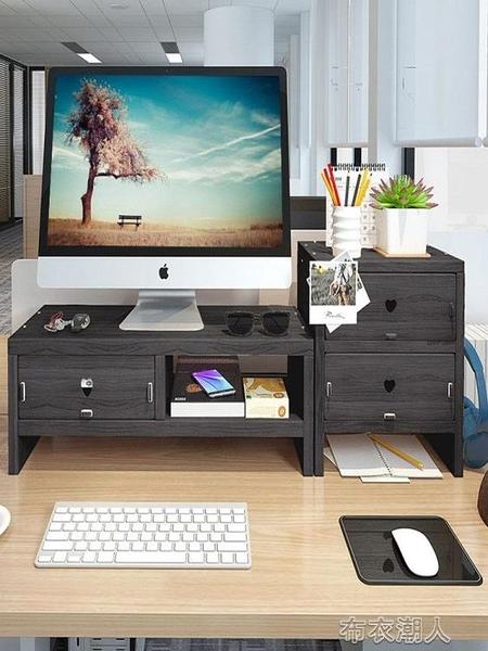 電腦顯示器增高架子辦公室筆記本桌面收納盒底座護頸鍵盤置物YJT 【快速出貨】