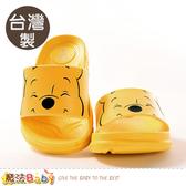 童鞋 台灣製迪士尼小熊維尼授權正版舒適美型拖鞋 魔法Baby