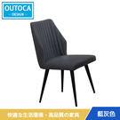 餐椅 椅子 韋伯藍灰皮餐椅 2色可選 【Outoca 奧得卡】