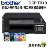 【搭原廠填充墨水二黑三彩 ↘4991元】Brother DCP-T310 原廠大連供印表機 原廠保固 登錄送好禮