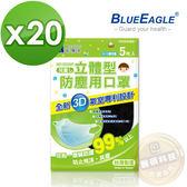 【醫碩科技】藍鷹牌NP-3DSNPBK*20台灣製兒童立體黑色防塵口罩 超高防塵率 5入*20包免運費