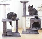 貓跳台 貓爬架貓窩貓樹一體貓咪玩具跳臺貓抓柱劍麻大型別墅豪華小型樹屋【快速出貨八折搶購】