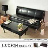 沙發 三人沙發 哈德森三人座皮沙發【H&D DESIGN 】