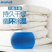 家用臥室衣櫥迷你除濕機抽濕機地下室去潮濕機除濕器抽濕器吸濕器 『CR水晶鞋坊』