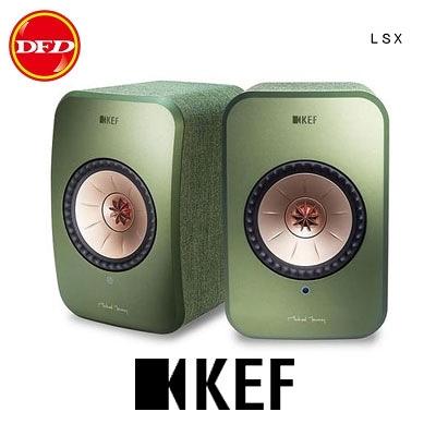 英國 KEF LSX Wireless 綠色 Hi-Fi 主動式藍芽無線喇叭 送超商500元 公司貨