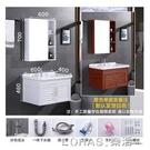 衛生間太空鋁浴室櫃現代簡約小戶型洗臉盆櫃組合台面洗手盆洗臉盆 樂活生活館