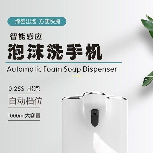 日本TOJIRO自動感應泡沫洗手機大容量長續航消毒洗手液家用干手器 快速出貨