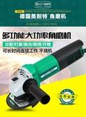 美耐特角磨機 多功能手磨機家用打磨機電動磨光機小型砂輪切割機 NMS小明同學