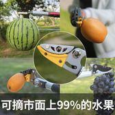 摘果器園藝高空剪果樹修枝剪摘果器伸縮采果器枇杷龍眼 時光之旅