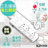 【KINYO】9呎 3P三開三插安全延長線(SD-333-9)台灣製造‧新安規